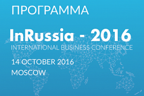 A final version of «InRussia-2016» International business conference program is published on the official website